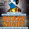 """Burns Night"" в ""Бен Холле"""