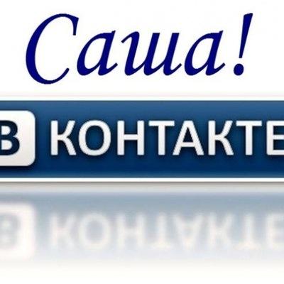 Rusin Alexander, 27 июня , Белозерск, id212211244