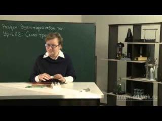22) Тема 3: Взаимодействие сил. Урок 22. Сила трения (Физика 7 класс)