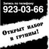 ТАНЦЕВАЛЬНАЯ СТУДИЯ «ТОДЕС» САНКТ-ПЕТЕРБУРГ