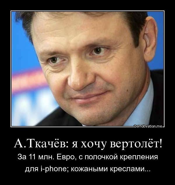 Губернатор Ткачев покупает вертолет за 11 млн евро
