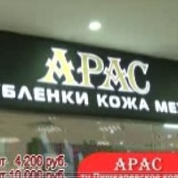 магазин арас фото
