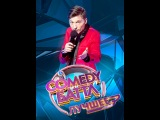 «Камеди Комеди Comedy Баттл. Без границ»  Лучшее. серия / выпуск 1 (эфир 19.07.13)