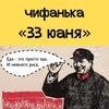 """Чифанька """"33 юаня""""."""