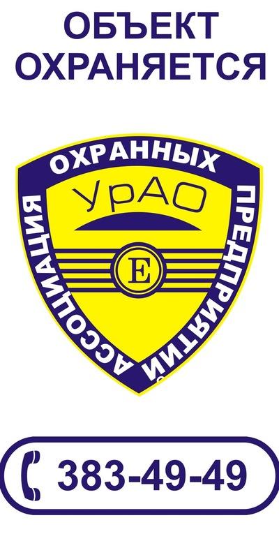 Урао Екатеринбург
