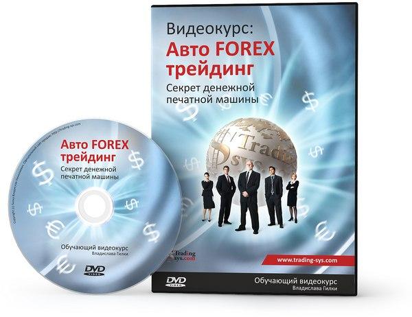 Форекс программы
