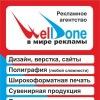 """Рекламное агентство """"WellDone"""" в мире рекламы"""
