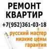 Ремонт квартир, комнат, офисов, коттеджей СПб