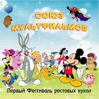 II Фестиваль ростовых кукол Союз Мультфильмов