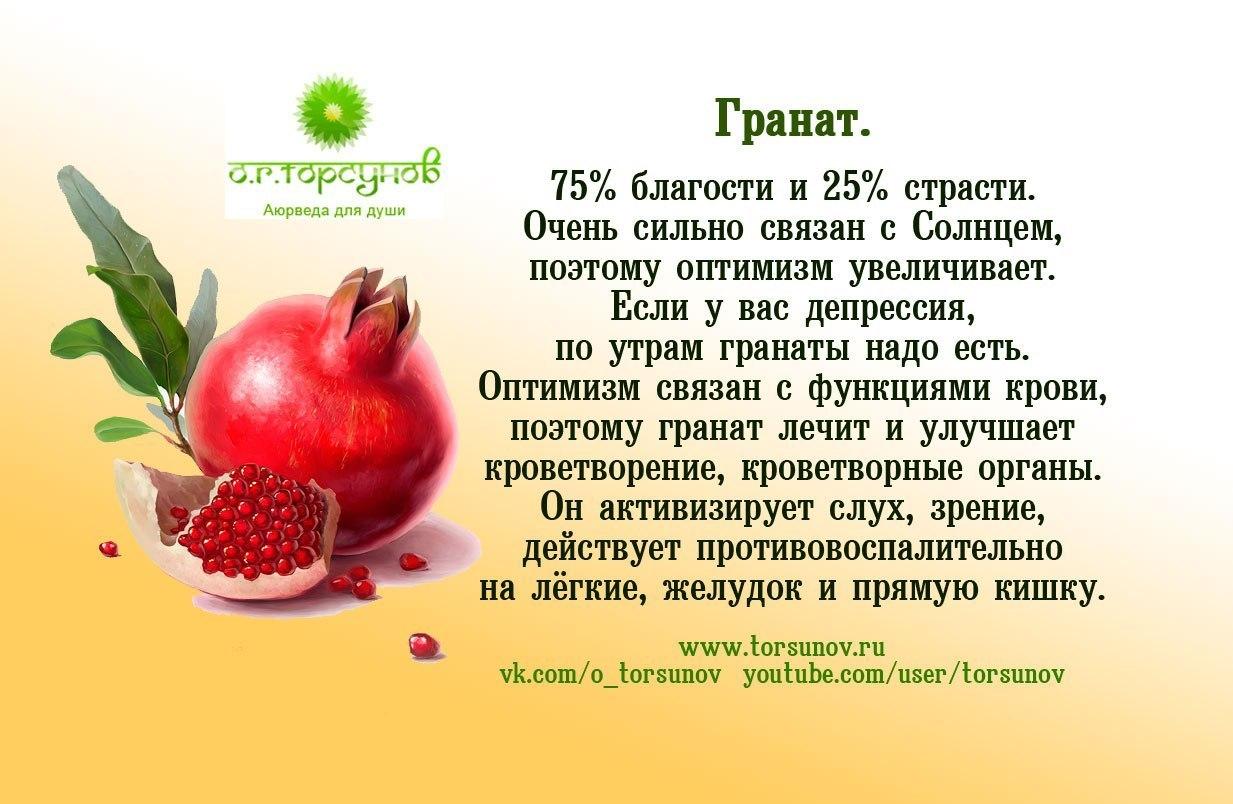 Ведические знания о влиянии плодов, овощей, фруктов на организм.