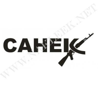 Санька Белый, 4 ноября , Одесса, id200858048