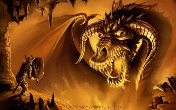 Как поразить дракона