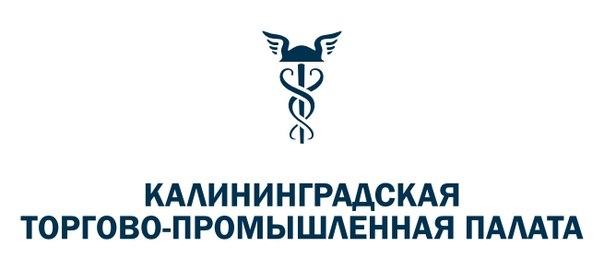 Калининградская торгово-промышленная палата   Ассоциация предпринимателей Китая