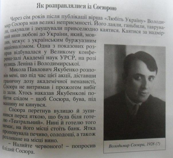 з книги Дмитра Стельмаха