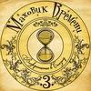 Маховик Времени III - Возвращение в Сказку
