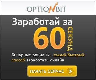 option bit binatyboom