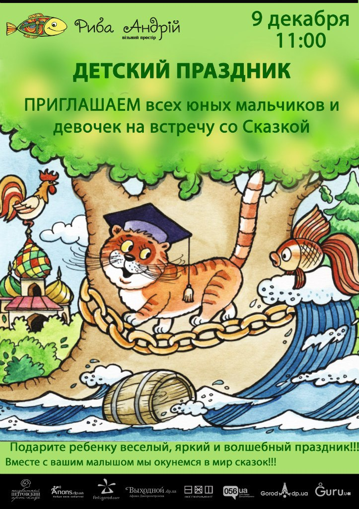 ВСТРЕЧА СО СКАЗКОЙ в Рыбе Андрей