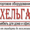 Мебель, торговое оборудование на заказ Волгоград
