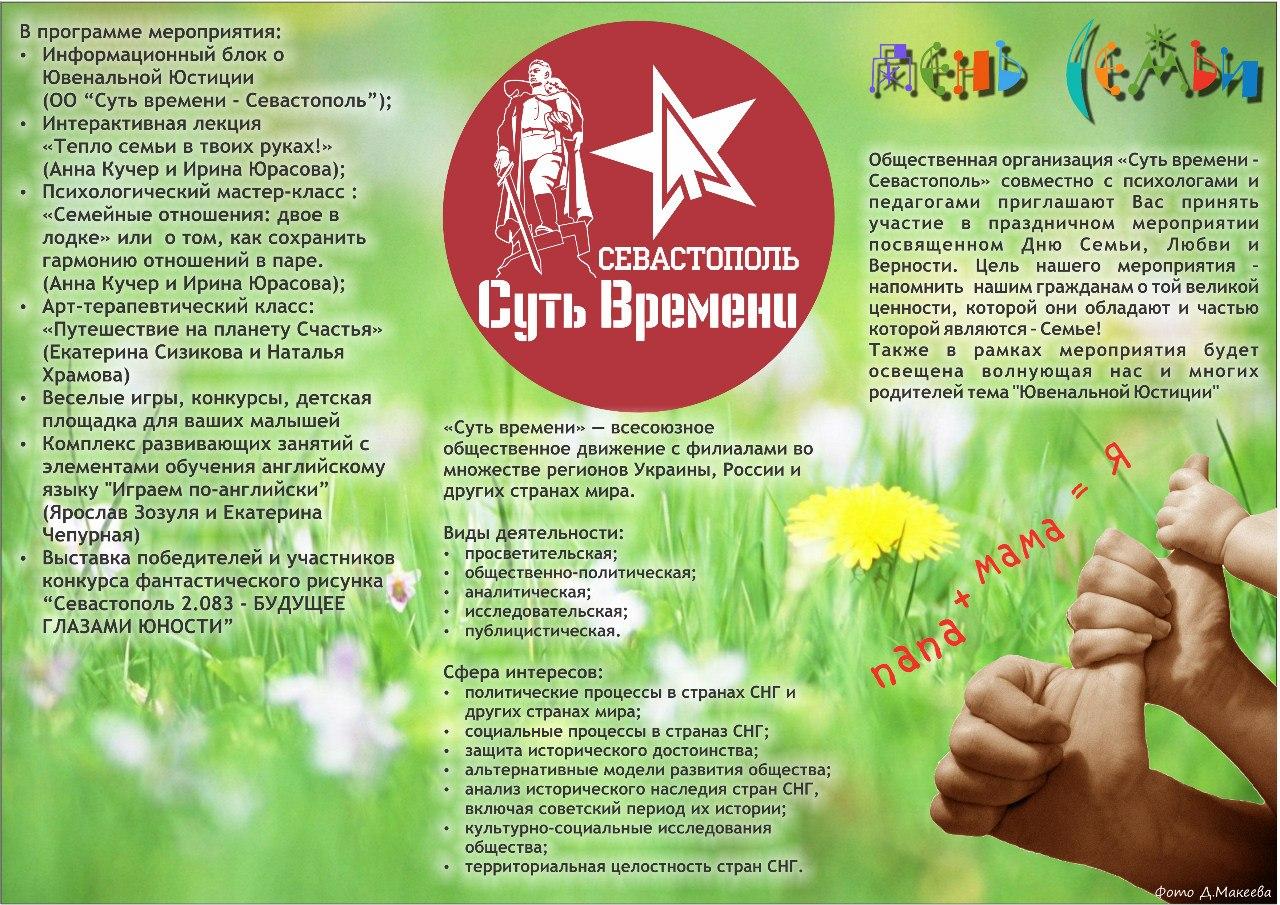Буклет с информацией о программе антиювенального мероприятия, приуроченного ко Дню семьи, любви и верности, и о его организаторах