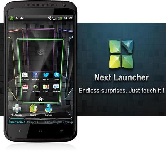 Next Launcher - Новый прикольный Лончер