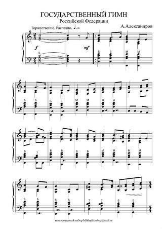 любэ гимн россии
