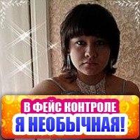 Евгения Вилисова, 23 июля 1993, Колпашево, id179820527