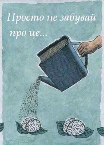 Читання розвиває мозок