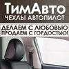 Авточехлы из экокожи АВТОПИЛОТ г.Уфа