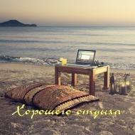 Море, комп, коклейль и музыка, что ещё нужно для счастья!