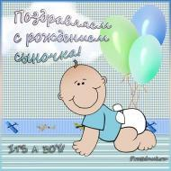 поздравляем с рождением сыночка, мальчика заказывали, с новорожденным, с рождением сына, поздравляю с рождением сына, с сынулей
