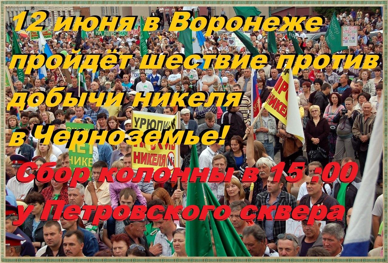 12 Июня Воронеж - шествие против добычи никеля на хопре - Воронеж против доыбчи никеля