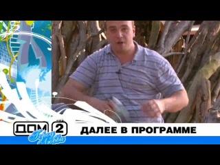 ДОМ-2 Город любви 1825 дня( Уход Саши Харитоновой)