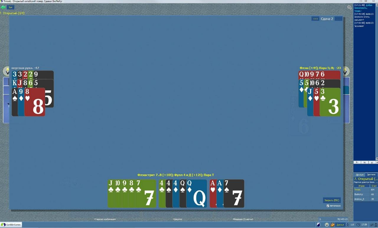 kitajskij-poker-4