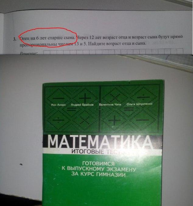 физек, учись математике