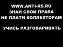 Издевательства над коллекторами -2 Кредитэкспресс