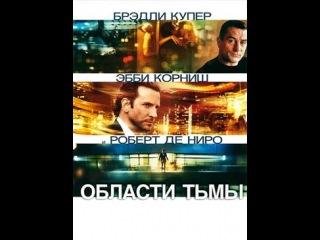 Области тьмы  Новинки кино 2012 2013 2011