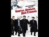 Фильм «Карты, деньги и два ствола» на Now.ru