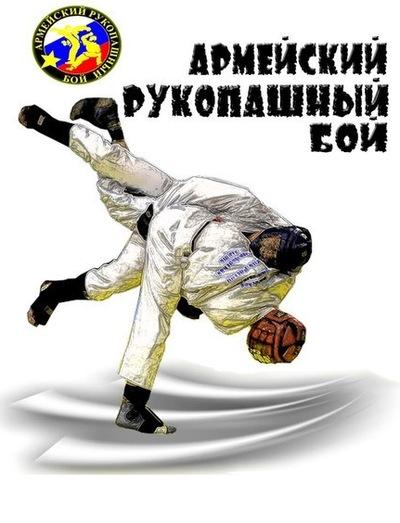 Рукопашный Бой, 4 сентября , Ульяновск, id209882264