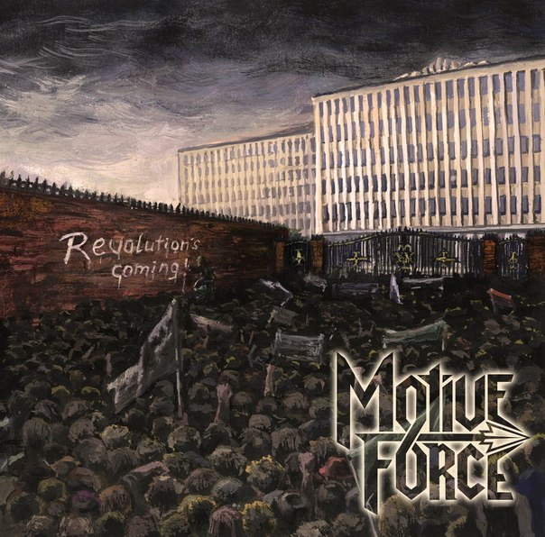 Дебютный EP группы MOTIVE FORCE - Revolution's Coming (2012)