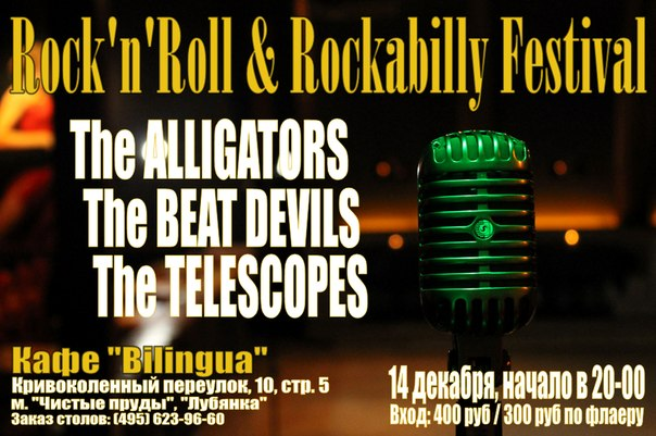 14.12 фестиваль Mr. Rock-n-roll в Билингве!