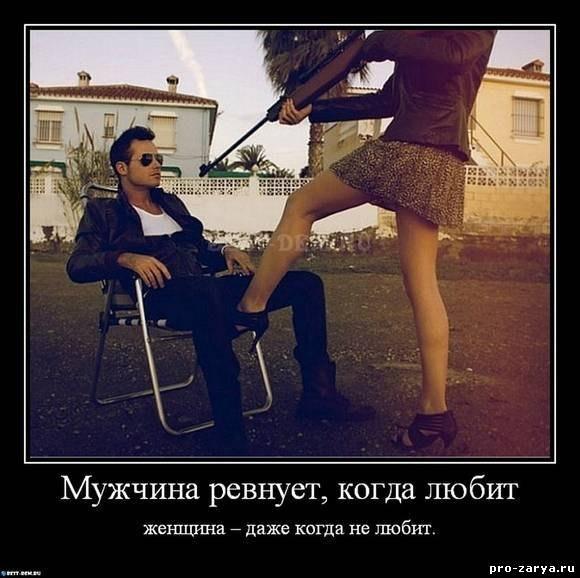 Почему парень ревнует свою девушку