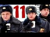 Патруль. Васильевский остров 11 серия (05.06.2013) Кримнал комедия сериал