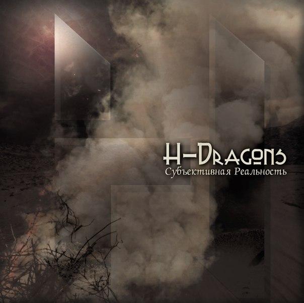 Дебютный сингл H-DRAGONS - Субъективная реальность (2013)