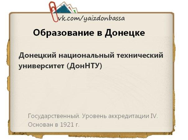 Город:Донецк