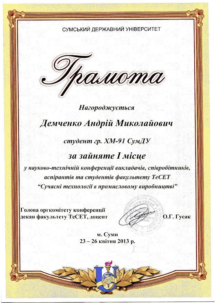 Демченко Андрій