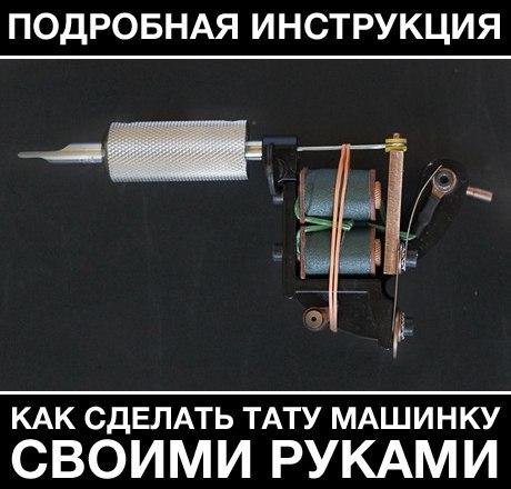 Как сделать машинку своими руками для тату