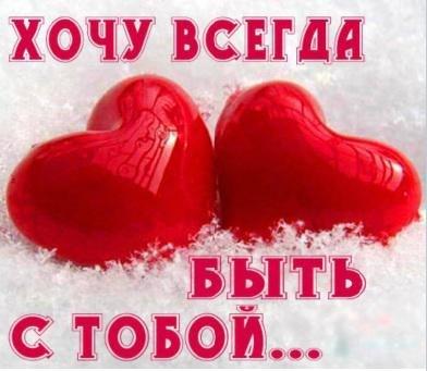 1 2 люблю тебя: