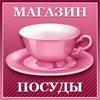 Магазин посуды в Москве. Участникам скидка 5%