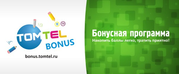 Телевизионная Программа Томск