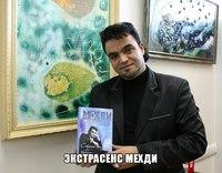 Мехди Эбрагими-Вафа, Москва - фото №5